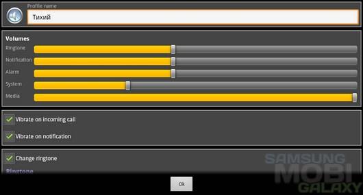 Android Audio Profile – собственные профили звука для Android