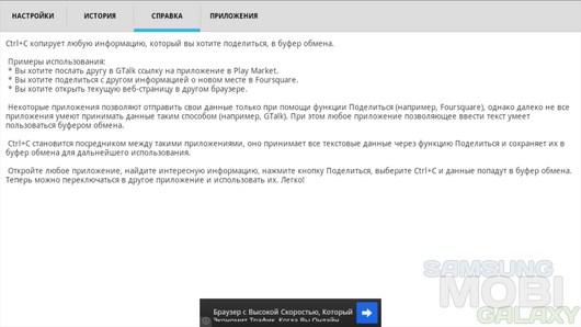 Ctrl+C – удобная вставка с обширным буфером для Android