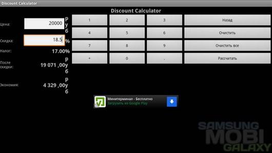 Discount calculator – удобный калькулятор скидок для Android