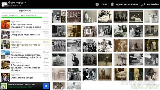 Фото новости – новый взгляд на мир для Android