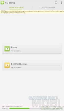 GO Backup – резервное копирование для Android