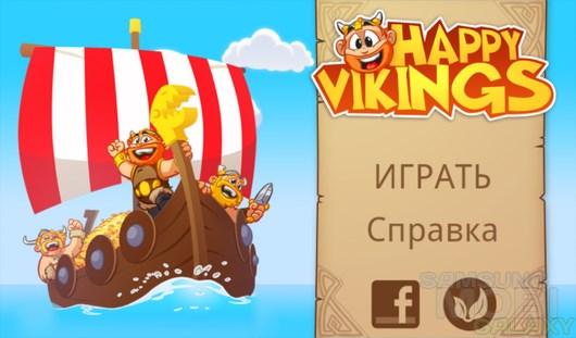 Happy Vikings – золотые походы викингов для Android