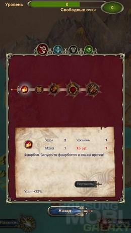 Lord of Magic – история юного мага для Android