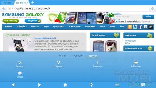 Maxthon Android Web Browser – быстрый и функциональный браузер для Android
