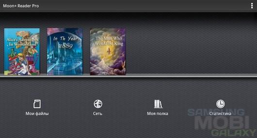 Moon+ Reader Pro – удобнейшая читалка для Android