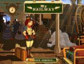 My Railway – управление железно дорогой для Android