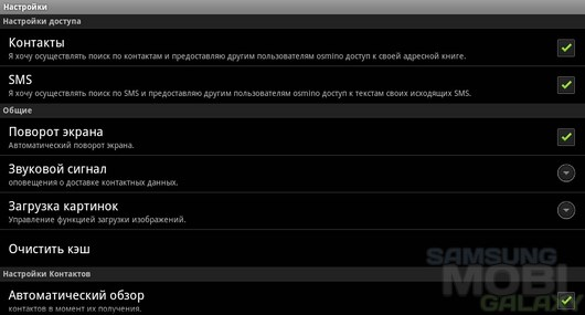 Osmino Full – максимум общения для Android