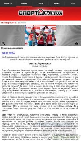 Спорт-Экспресс – горячие новости спорта для Android