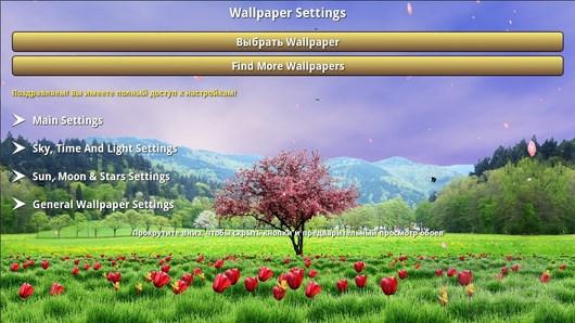 Spring Trees Live Wallpaper – неописуемая красота для Android