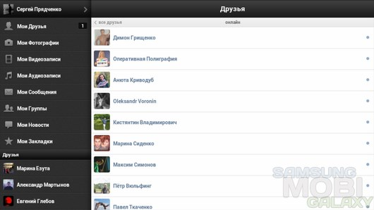 ВКонтакте – приложение для любимой соц. сети для Android