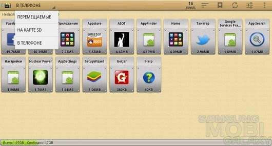 App 2 SD – перенос приложений на карту памяти для Android