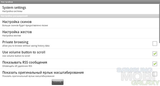 Dolphin Browser – мощный и удобный браузер для Android