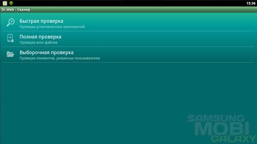 Dr.Web Lite – антивирусный доктор для Android