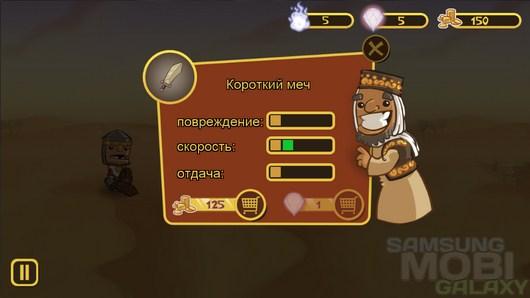Epic Battle Dude – поиск украденной принцессы для Android