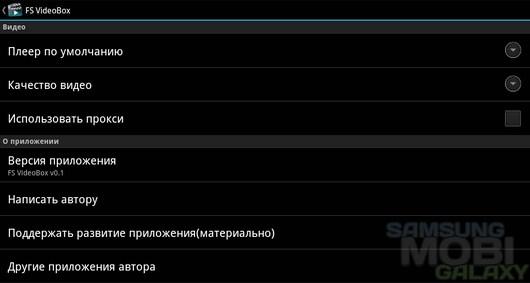 FS VideoBox – масштабный кинотеатр для Android