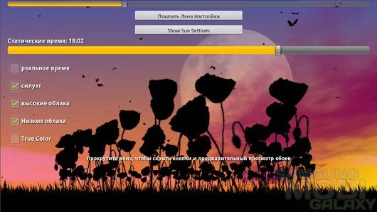 Poppy Field Live Wallpaper – маковое поле для Android