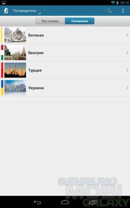 Redigo – путеводитель по странам для Android