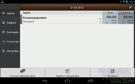 Schedule Planner Pro – быстрый планировщик для Android