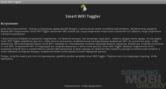 Smart WiFi Toggler – автоматизированное управление Wi-Fi