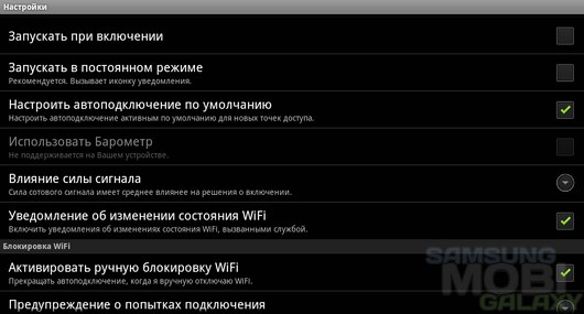 Smart WiFi Toggler – автоматизированное управление Wi-Fi для Android