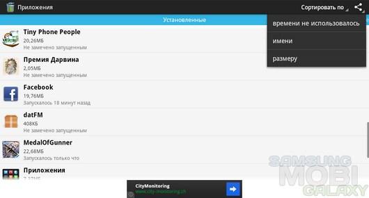 Unused App Remover – избавляемся от старья для Android