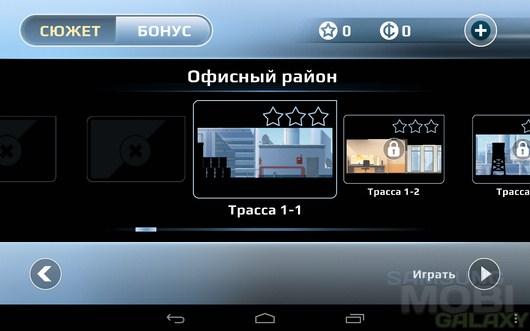 Vector – жестокий марафон для Android