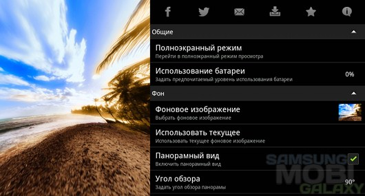 Wallpaper FX 3D Panorama – создание живых обоев для Android