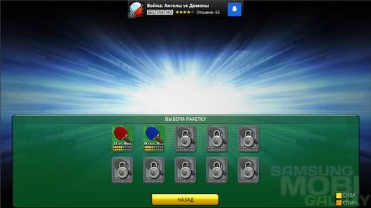 World Cup Table Tennis – чемпион пинг-понга для Android