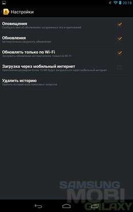 Яндекс.Store – магазин Android приложений для Android