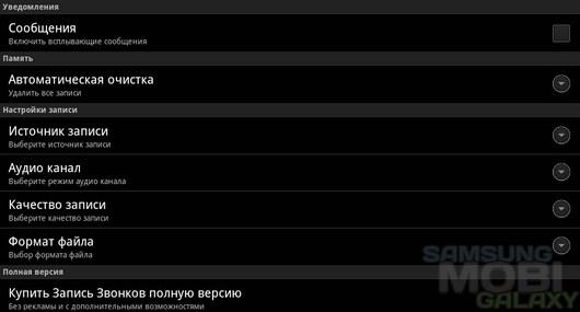 Запись звонков – удобный сейвер звонков для Android