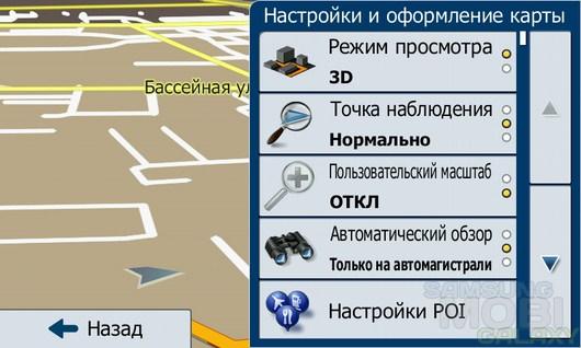 iGO My Way – удобная навигация для Android
