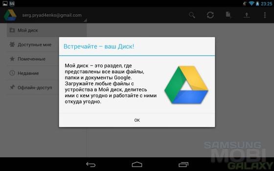 Диск Google – облачный драйв для Android