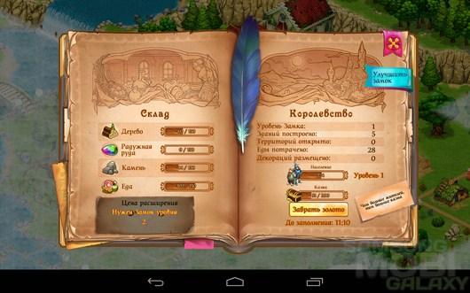 Fable Kingdom HD – воплощение сказки для Android