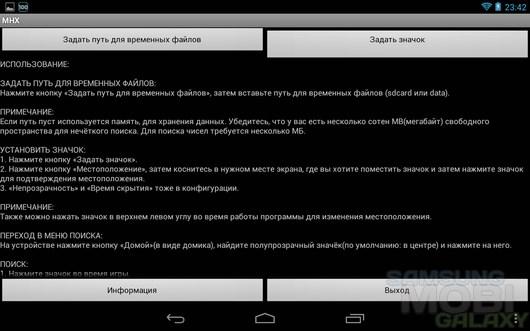 HaXplorer – взлом игр для Android