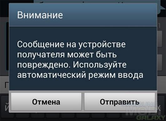 """Исправление ошибки """"Сообщение на устройстве получателя может быть повреждено"""" при написании SMS"""