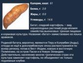 Калорийность продуктов – удобная таблица калорийности для Android
