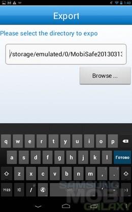 MobiSafe – хранение данных для Android