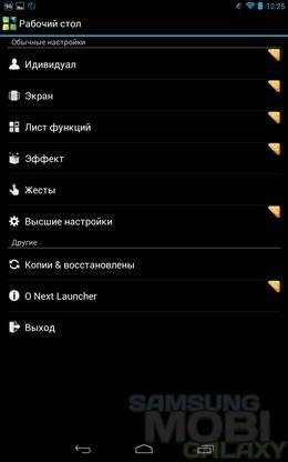 Next Launcher 3D – трехмерный лаунчер для Android