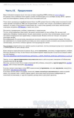 SmartQ Reader – чтение PDF-файлов для Android