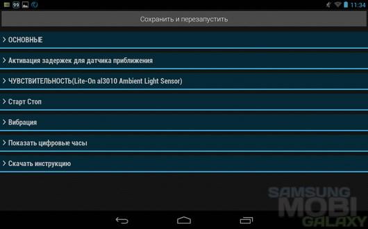 Smart Screen Off Pro – автоматическое отключение экрана для Android