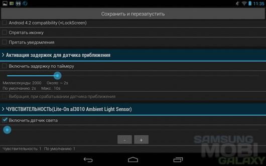 Автоматическое Включение Android