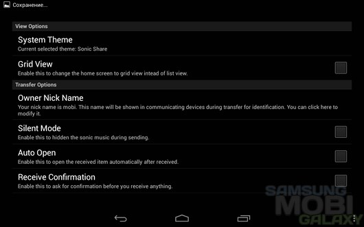 SonicShare – передача данных и файлов для Android