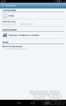 Яндекс.Диск – удаленное хранение данных  для Android