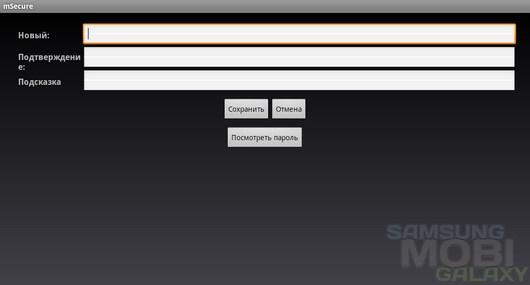 mSecure Password Manager – сохранность паролей для Android