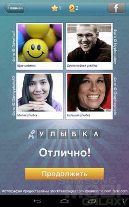 4 фото 1 слово – что же общего? для Android