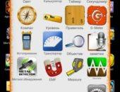 A-Tools free – полезный набор для Android