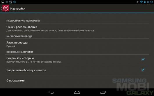 ABBYY TextGrabber + Translator – сканнер и переводчик для Android