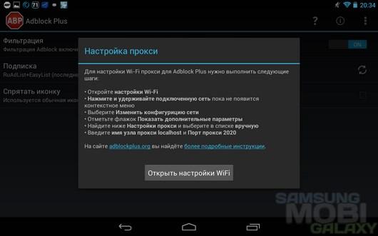 Adblock Plus – забудьте о рекламе для Android