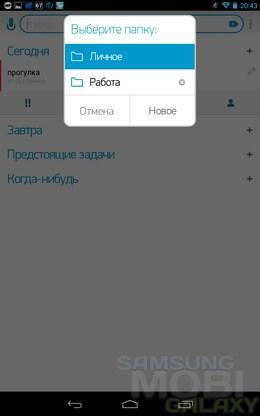 Any.DO – яркие заметки для Android