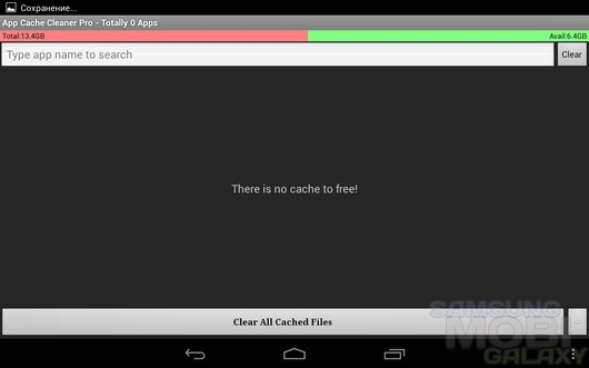 App_Cache_Cleaner_Pro_Samsung_Galaxy_S3_Note2_Ace_03_04